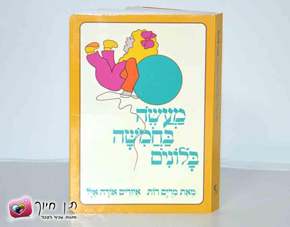 ספרים לתינוקות וילדים  מעשה בחמישה בלונים
