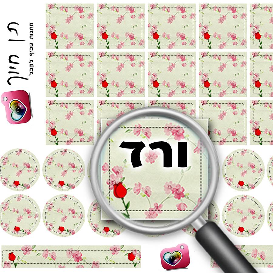 """106 מדבקות שם  - דגם  """"ורד"""""""