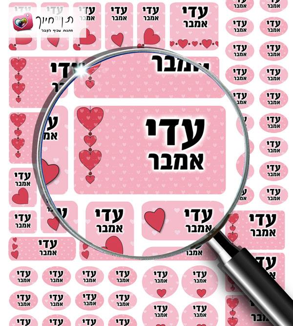 70 מדבקות שם דגם לבבות