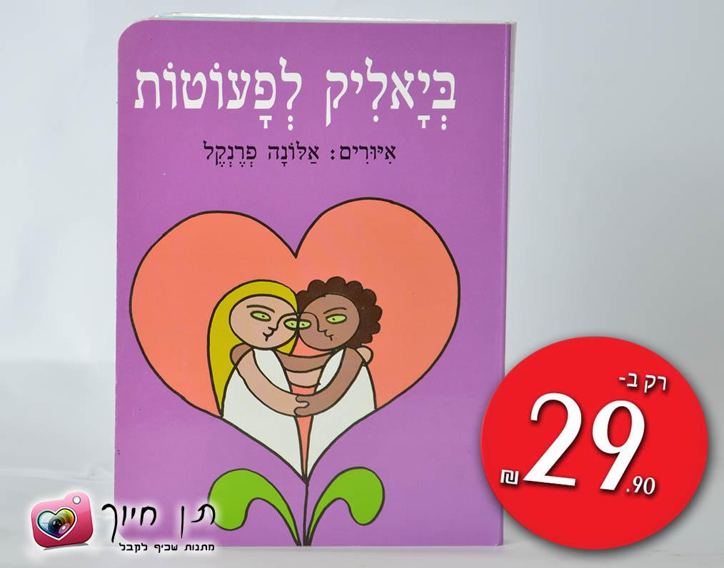 ספרי תינוקות וילדים ביאליק לפעוטות