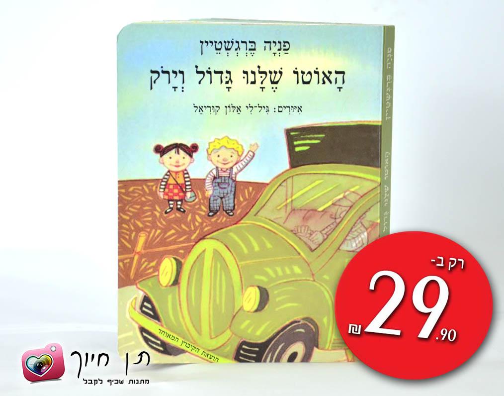 ספרי תינוקות וילדים -  האוטו שלנו גדול וירוק