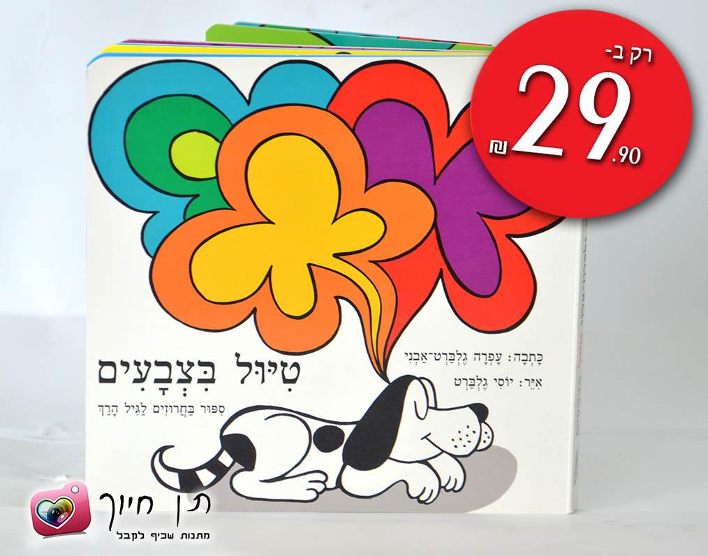 ספרים לתינוקות וילדים טיול בצבעים