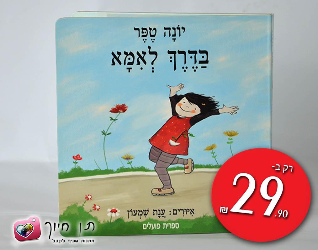 ספרים לקטנטנים וילדים  - בדרך לאמא