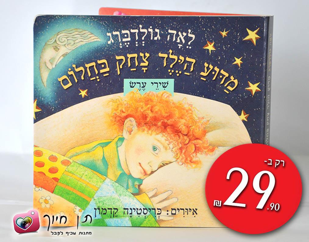 ספרי תינוקות וילדים מדוע הילד צחק בחלום