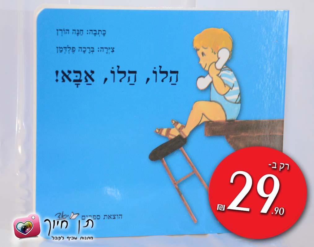 ספרי ילדים בכריכה קשה - הלו הלו אבא