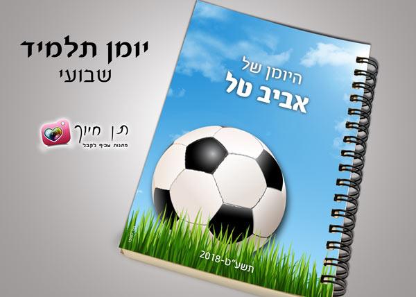 יומן תלמיד שבועי בעיצוב אישי - כדורגל