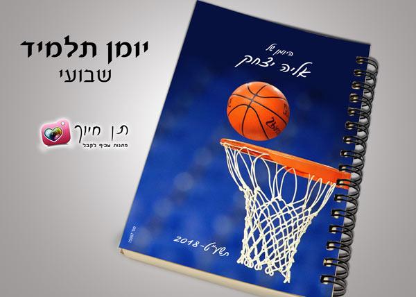 יומן שבועי בעיצוב אישי דגם כדורסל