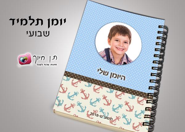 יומן תלמיד שבועי בעיצוב אישי - דגם תמונה בנים