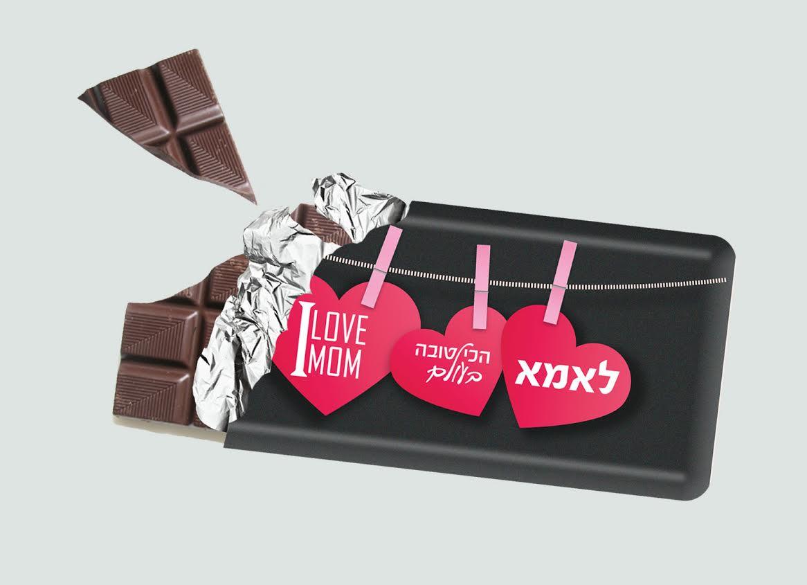 """עטיפת שוקולד """"אמא"""""""