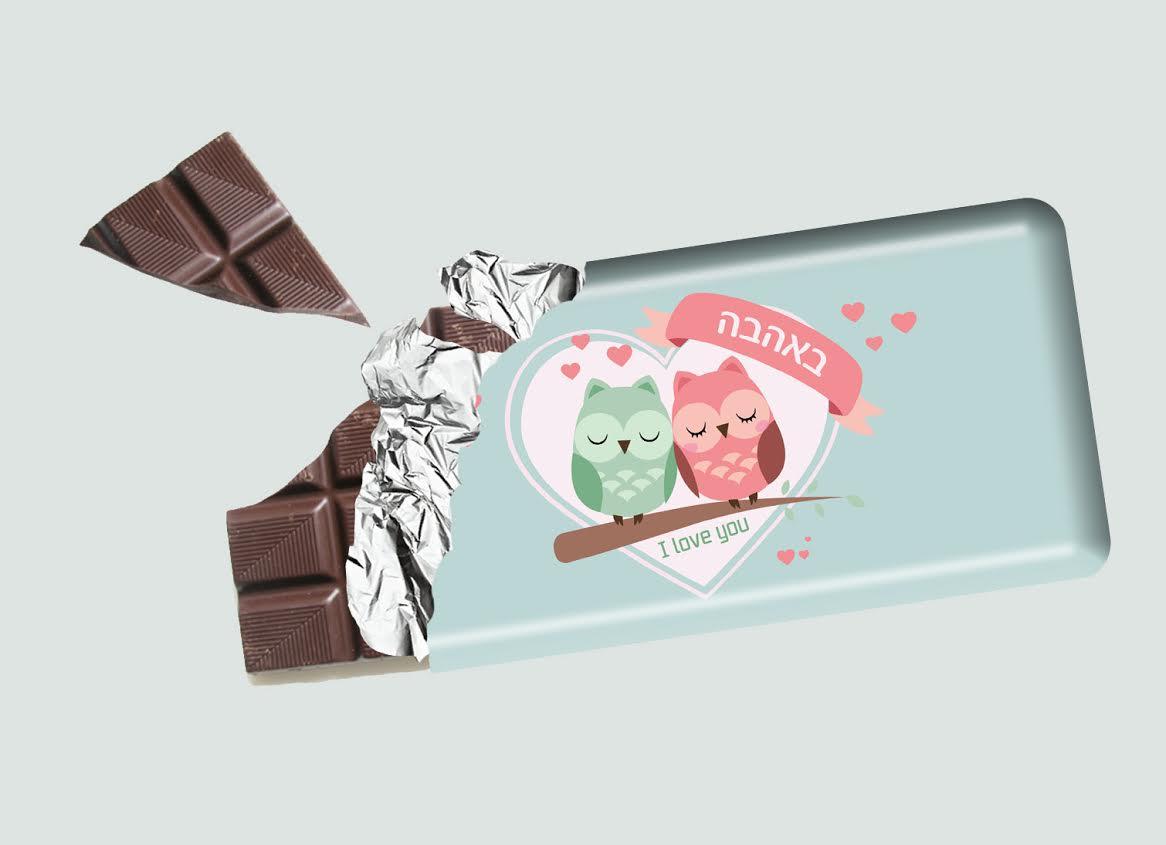 """עטיפת שוקולד """"באהבה"""""""