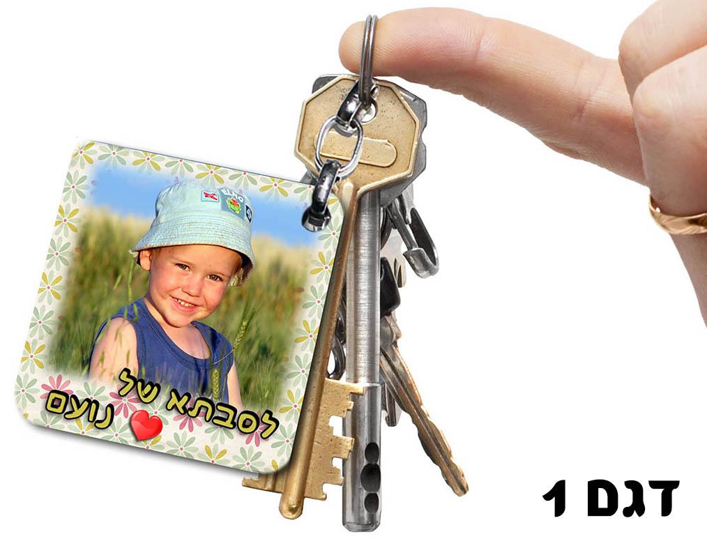 מחזיק מפתחות בעיצוב אישי דגם 1