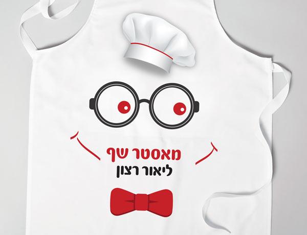 סינרים לילדים דגם מאסטר שף