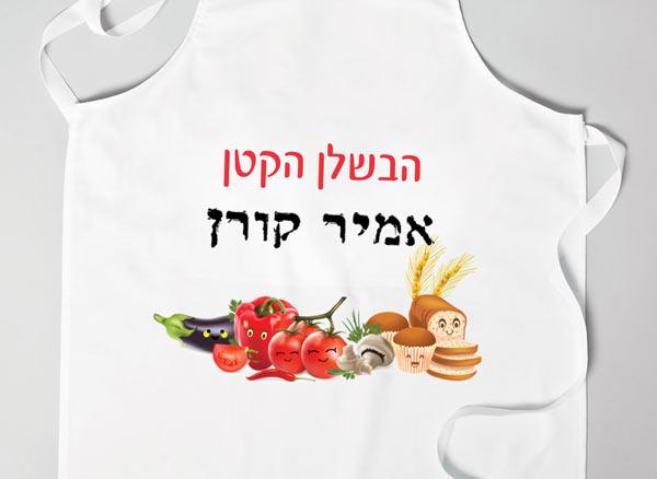 סינרים לילדים דגם ירקות