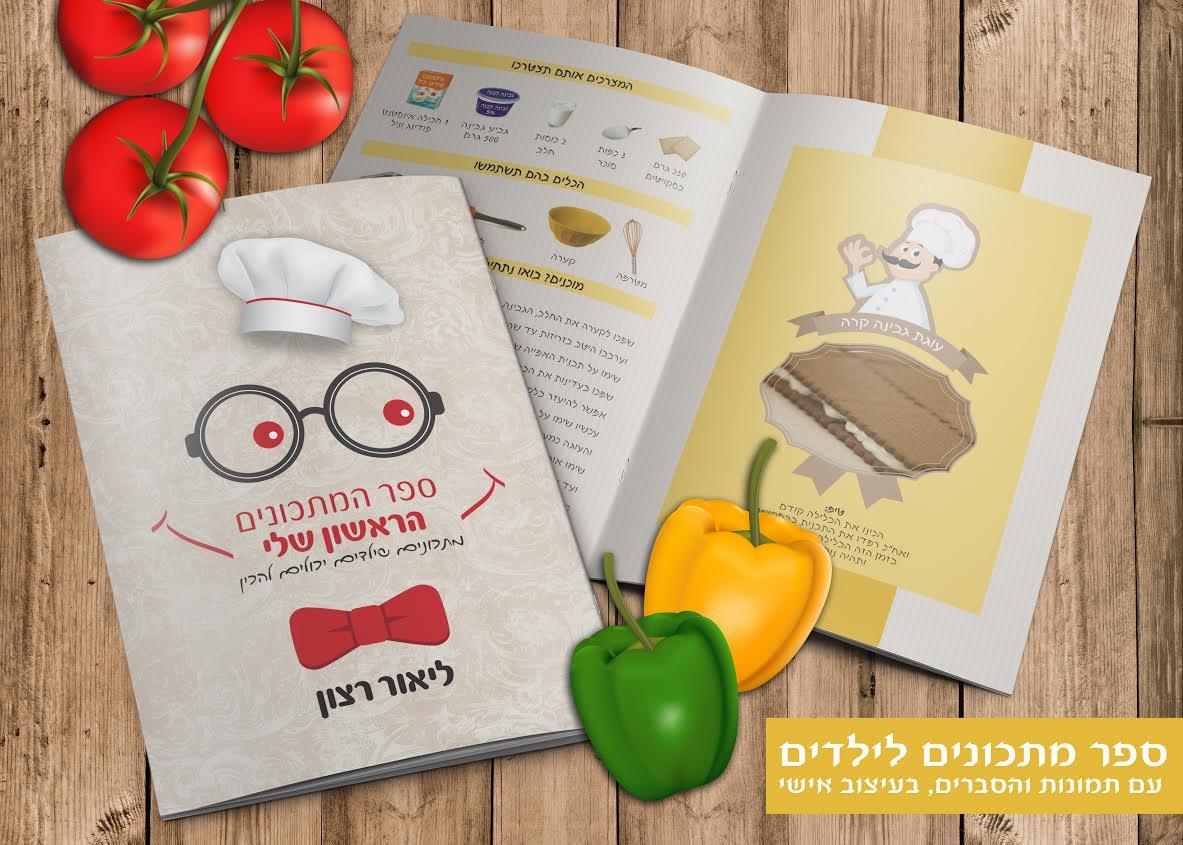 ספר מתכונים לילדים מבשלים דגם 1