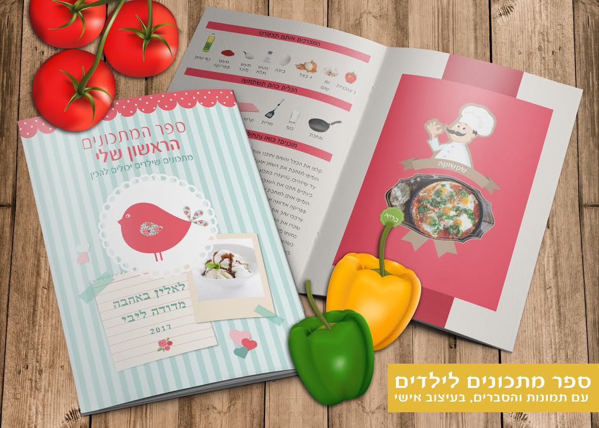 ספר מתכונים לילדים מבשלים דגם 2