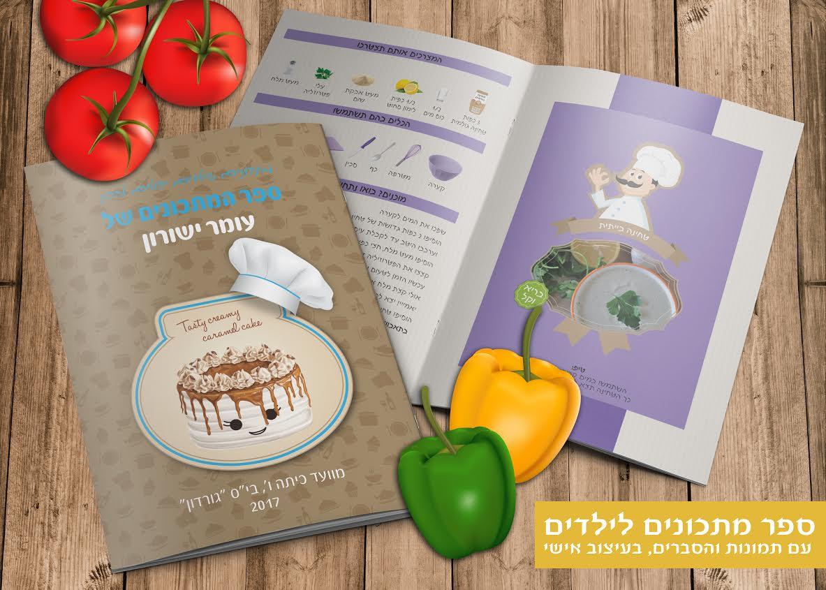 ספר מתכונים לילדים מבשלים דגם 3