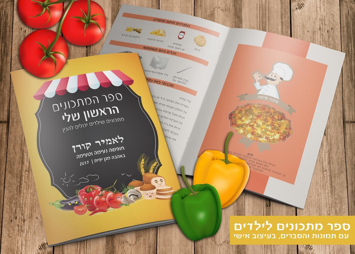 ספר מתכונים לילדים מבשלים דגם 4