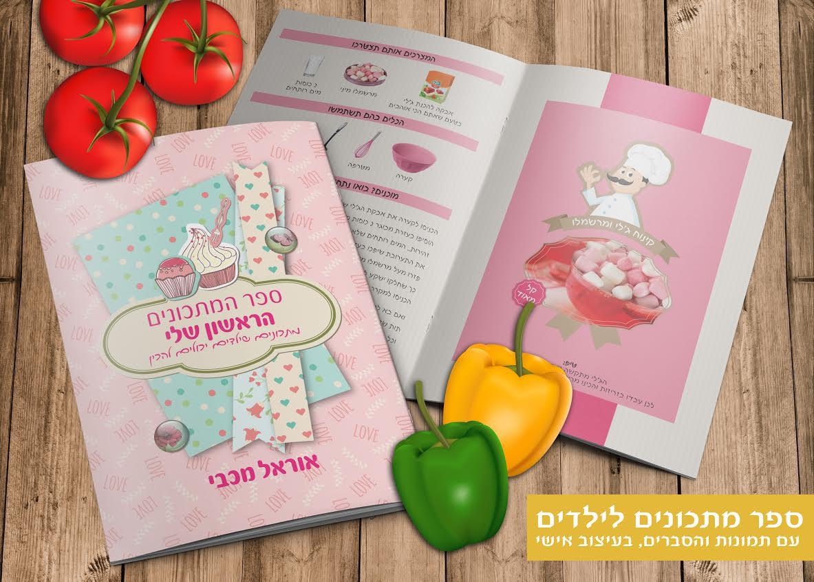 ספר מתכונים לילדים מבשלים דגם 5