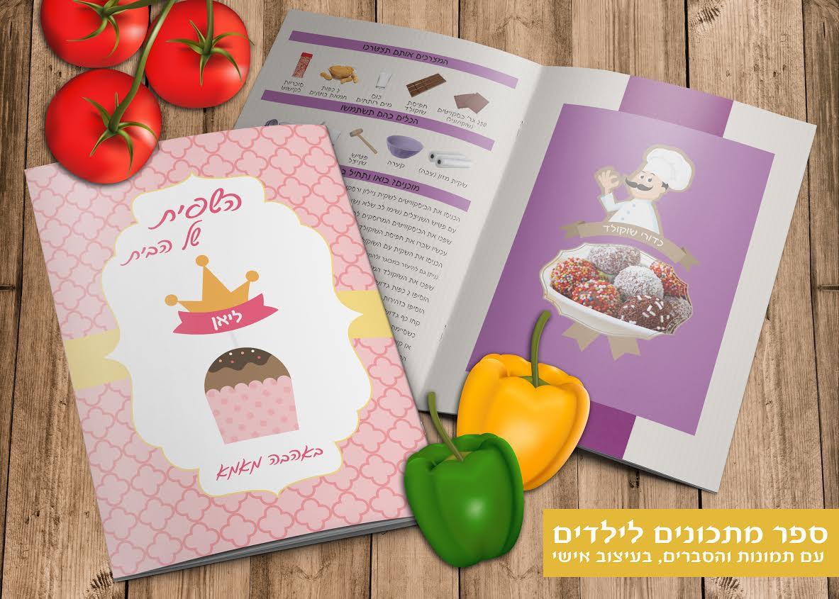ספר מתכונים לילדים מבשלים דגם 8
