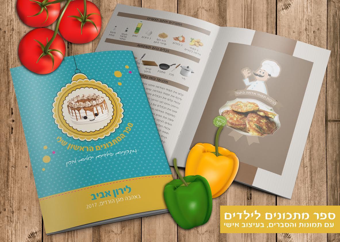 ספר מתכונים לילדים מבשלים דגם 7