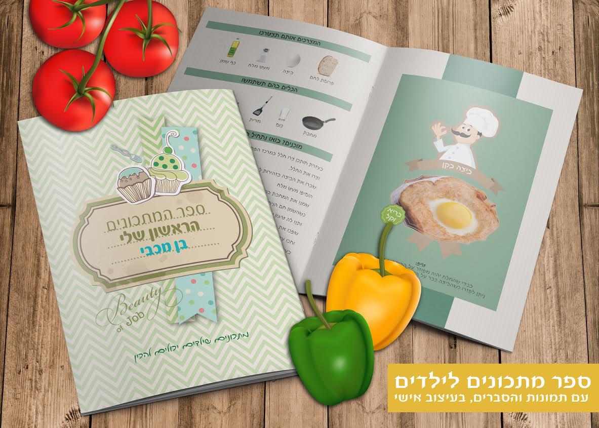 ספר מתכונים לילדים מבשלים דגם 6