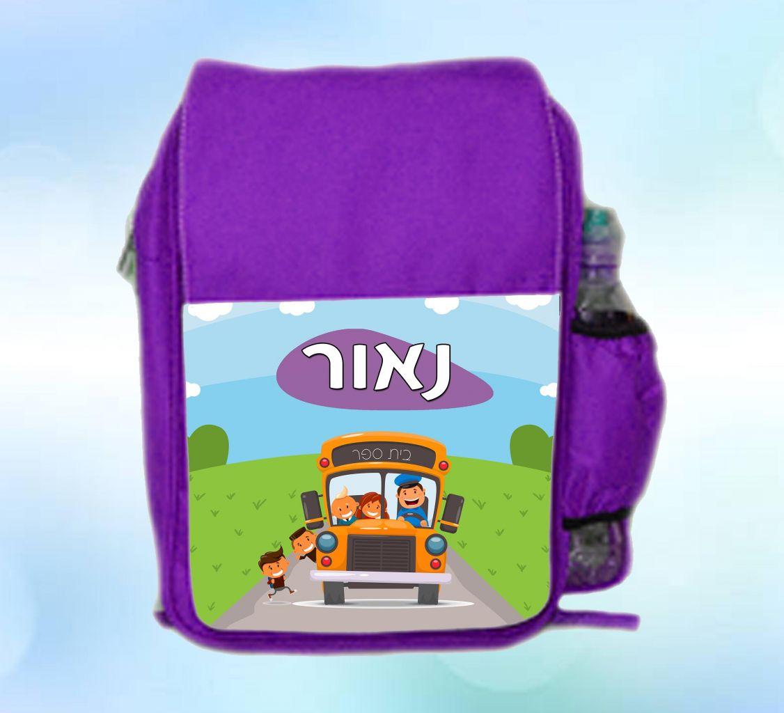 """תיק גן מעוצב עם שם הילד דגם """"אוטובוס"""""""