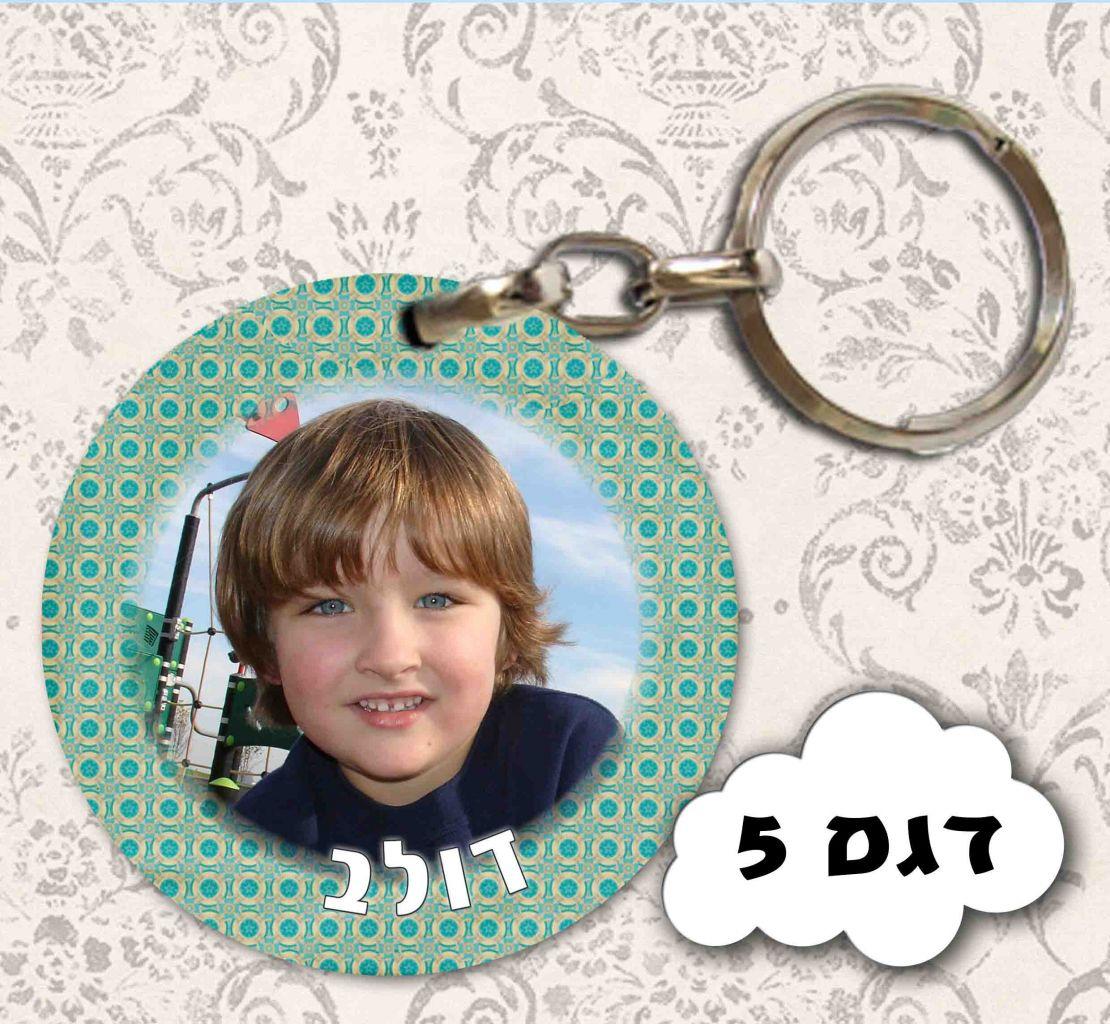 מחזיק מפתחות בעיצוב אישי דגם 5