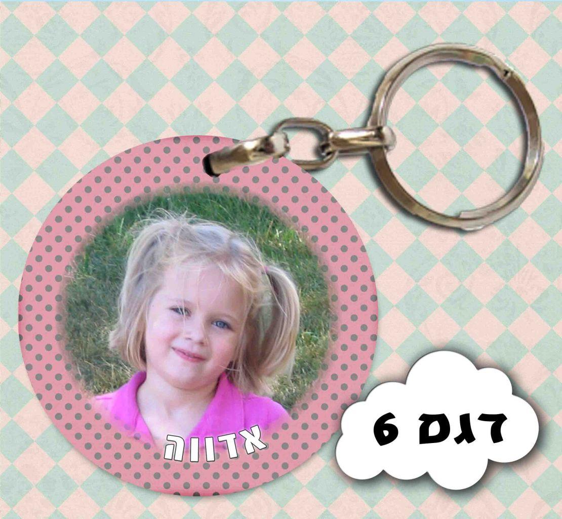 מחזיק מפתחות בעיצוב אישי דגם 6