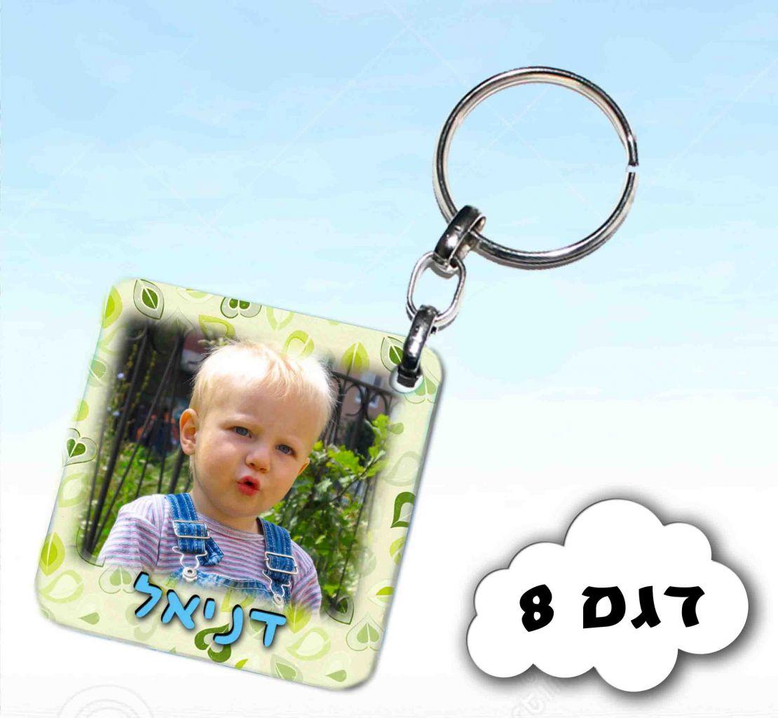מחזיק מפתחות בעיצוב אישי דגם 8