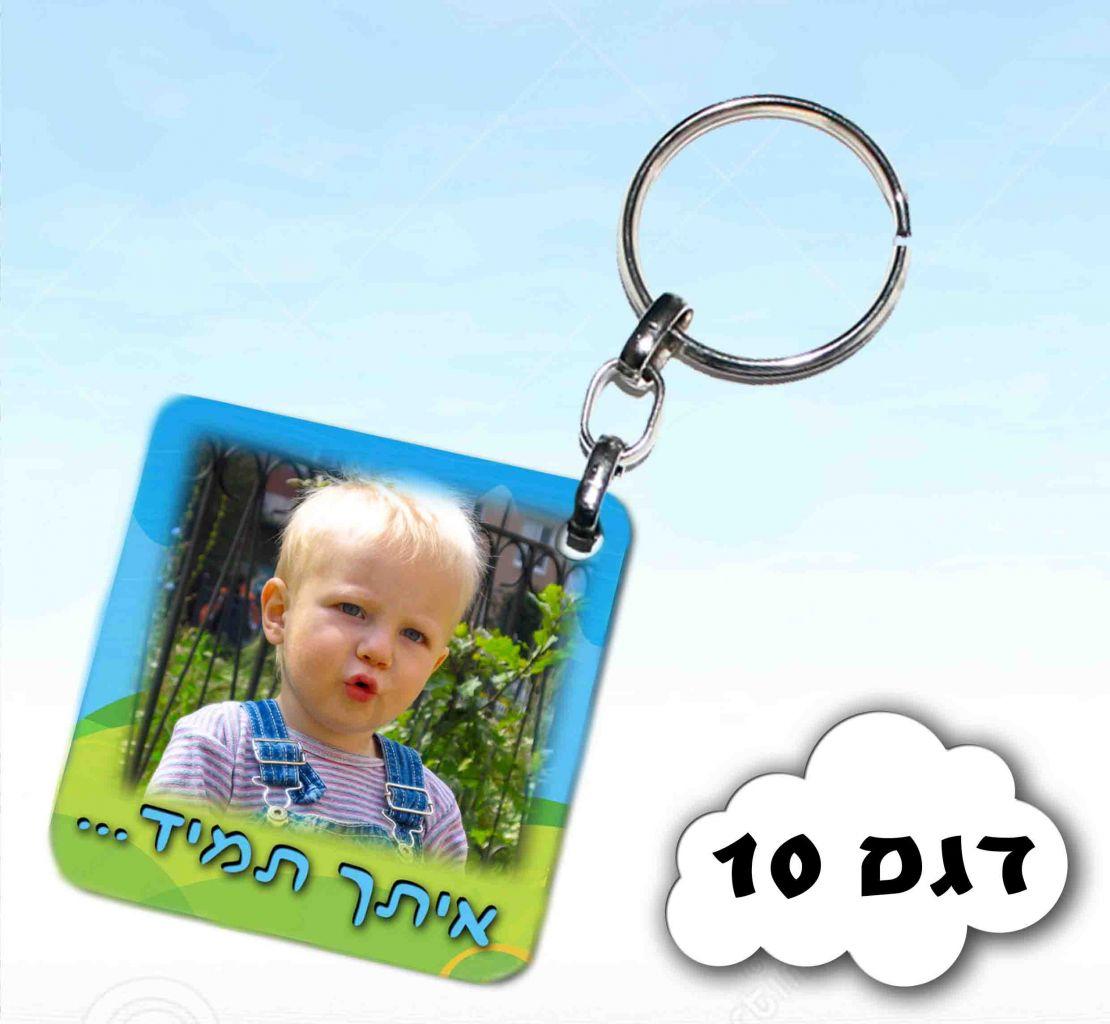 מחזיק מפתחות בעיצוב אישי דגם 10