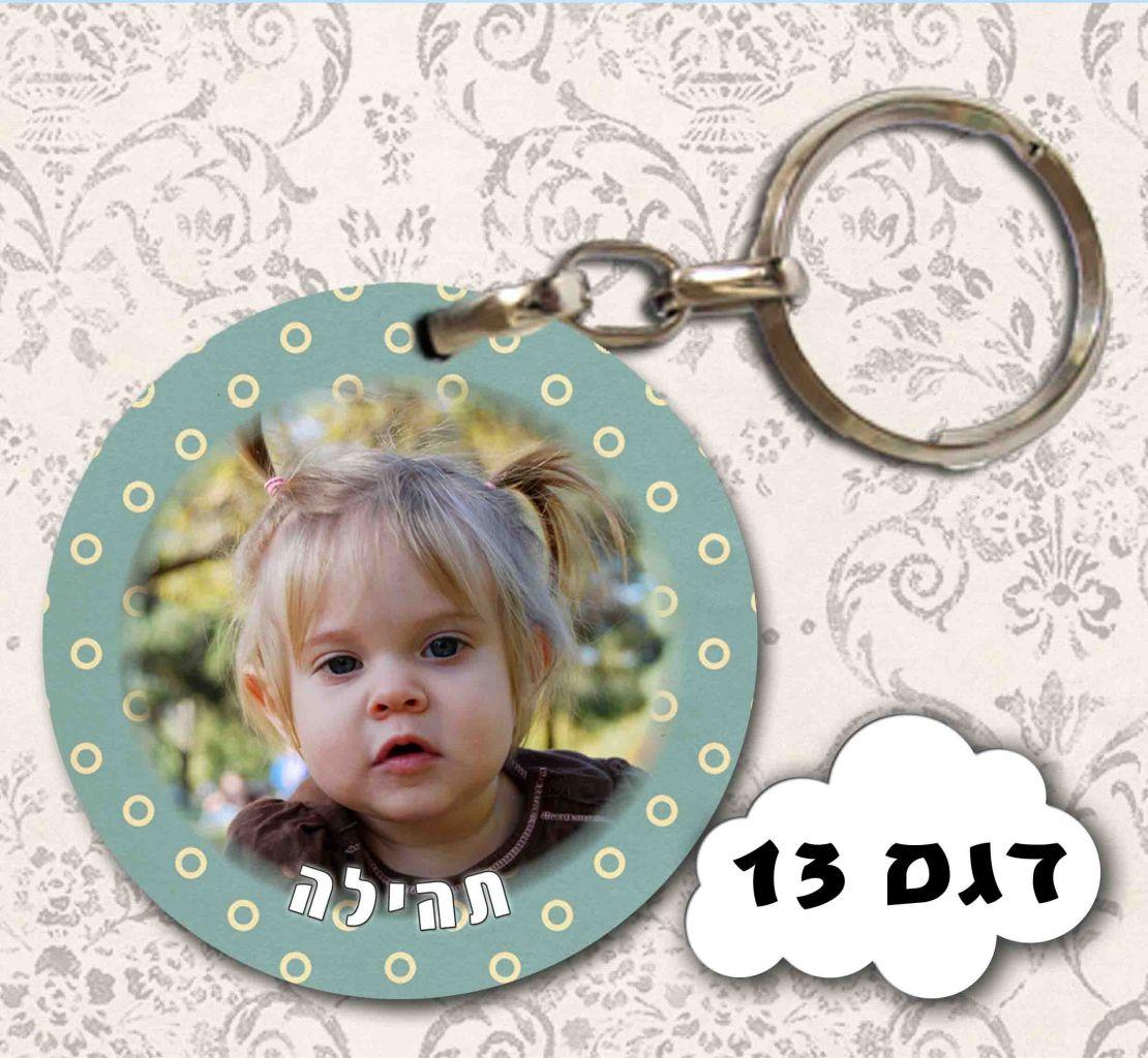 מחזיק מפתחות בעיצוב אישי דגם 13
