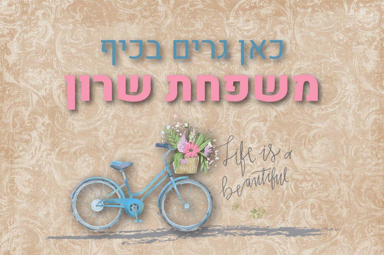 """שלט מגנט לדלת דגם """"אופניים"""""""