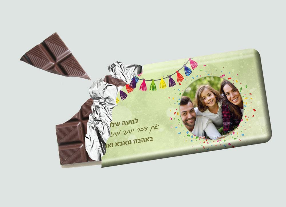 עטיפת שוקולד עם תמונה 1