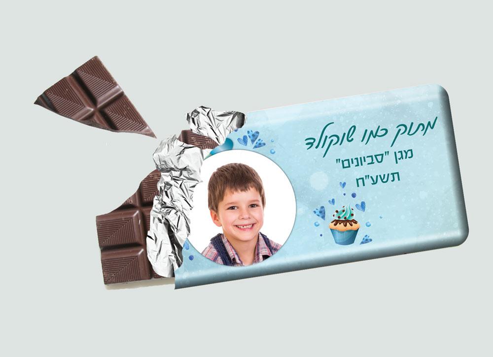 עטיפת שוקולד עם תמונה 3