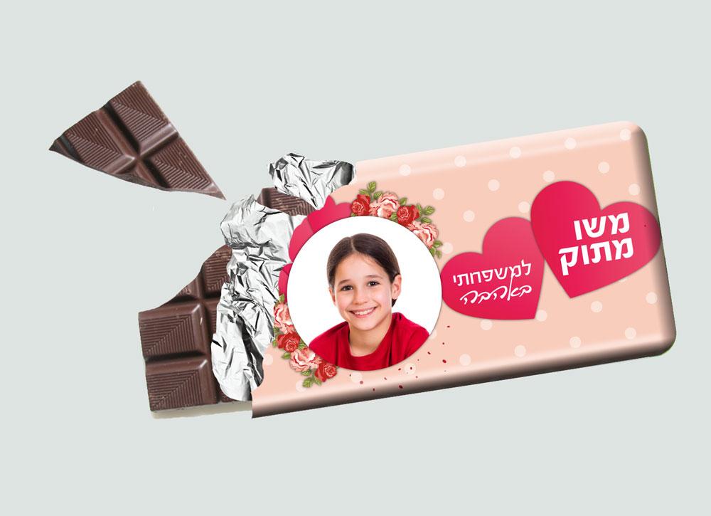 עטיפת שוקולד עם תמונה 4