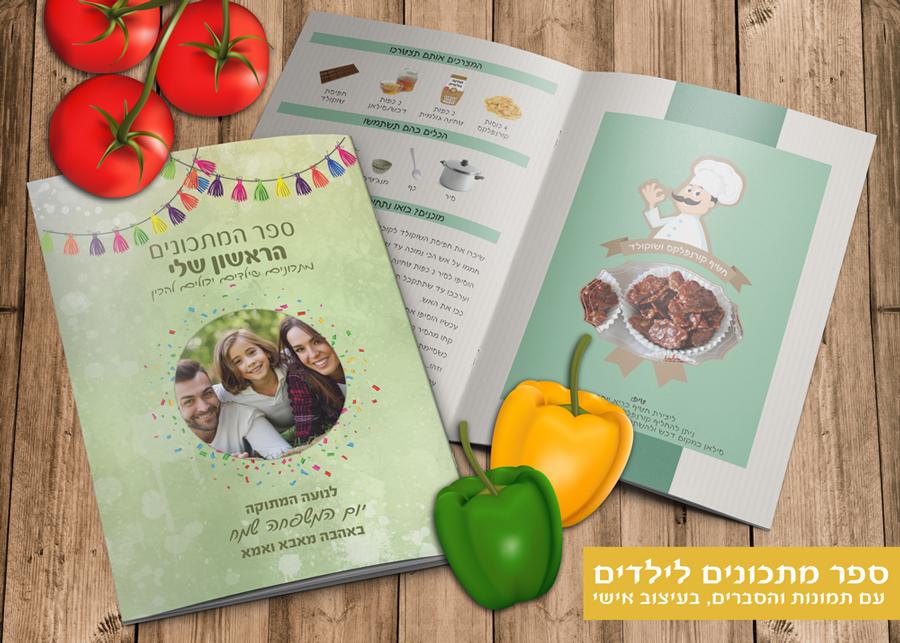 ספר בישול לילדים עם תמונה 1