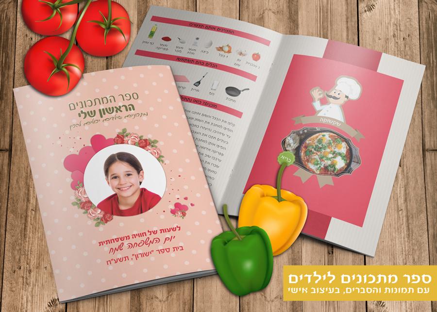 ספר בישול לילדים עם תמונה 2