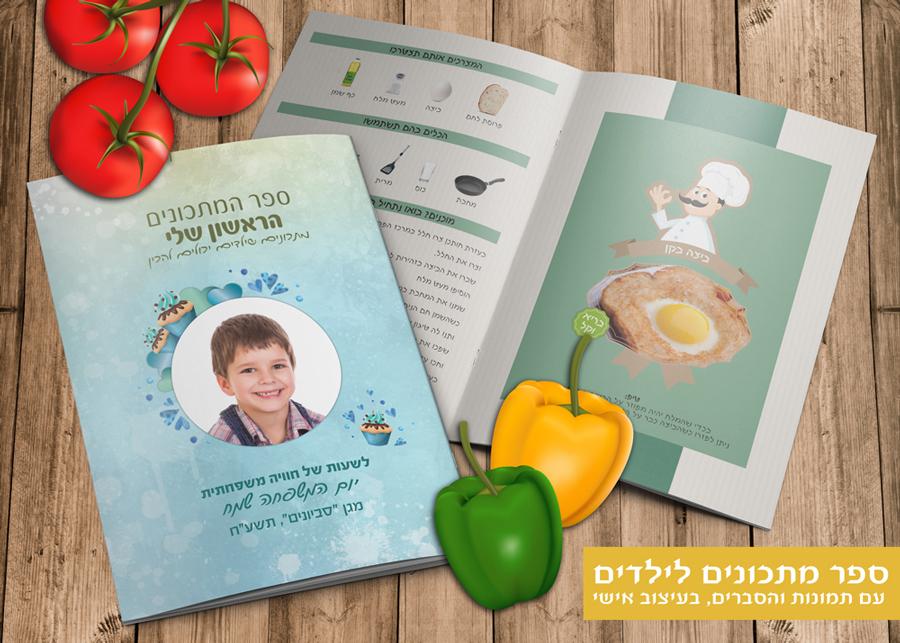 ספר בישול לילדים עם תמונה 3