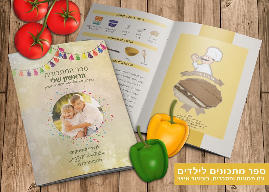 ספר בישול לילדים עם תמונה 4
