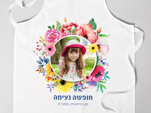 סינר יומולדת דגם תמונה פרחים