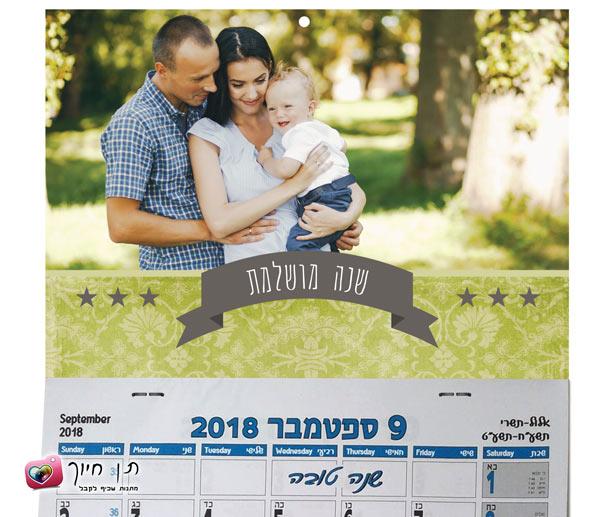 לוח שנה בעיצוב אישי דגם משפחה