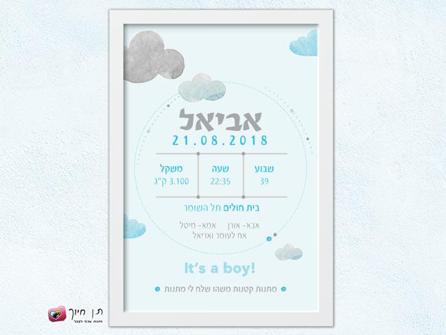 תעודת לידה מעוצבת דגם שמיים
