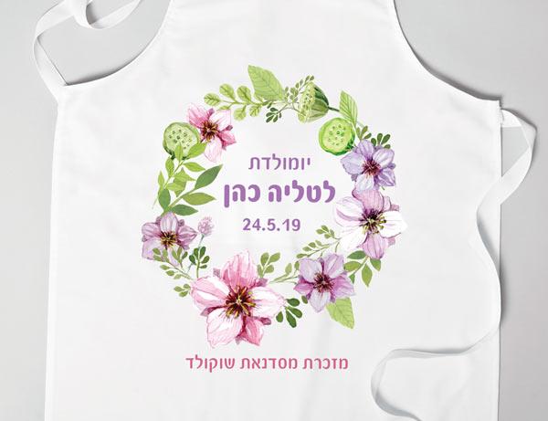 סינרים לילדים דגם כתר פרחים