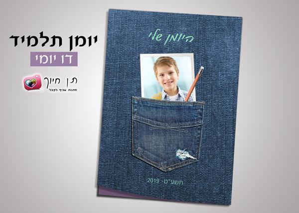 יומן תלמיד דו יומי דגם כיס עם תמונה