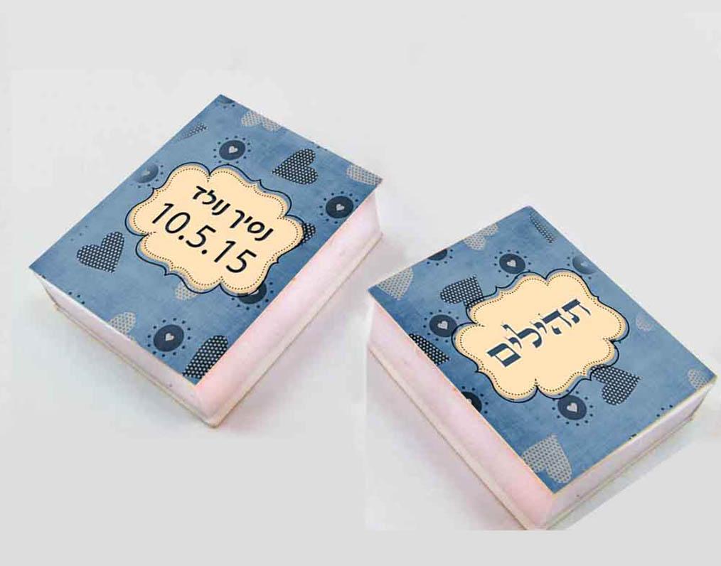 """ספר תהילים - עם שם הילד/ה דגם """"כחול לבבות"""""""