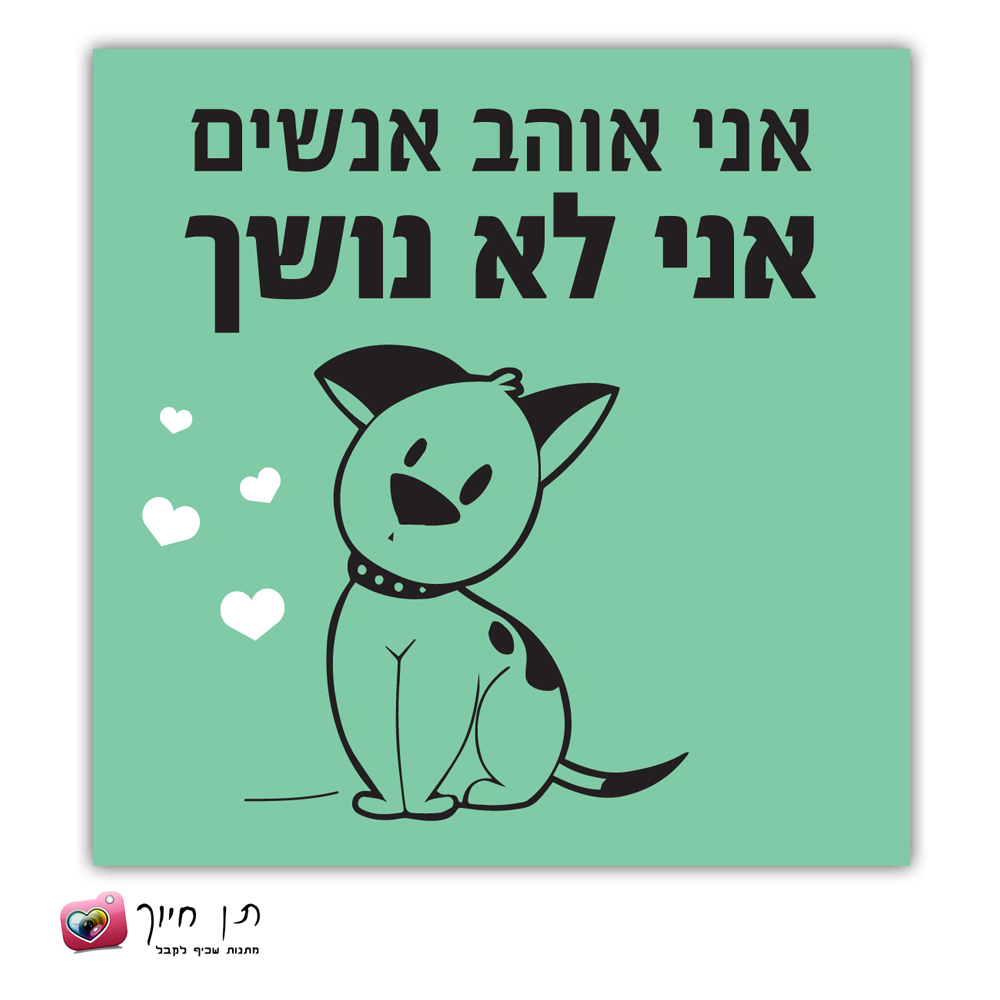 שלט כלב בחצר דגם 5