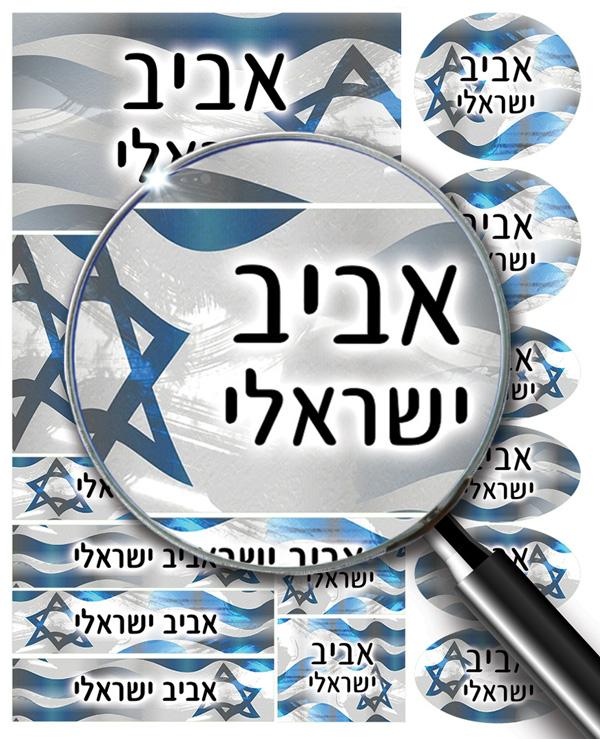 14  מדבקות דגם ישראל