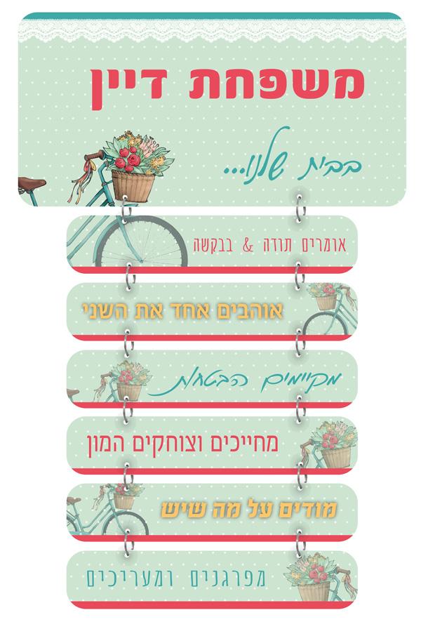 שלט תליונים עם חוקי הבית דגם אופניים
