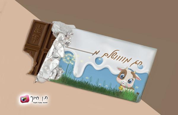 עטיפת שוקולד לחג השבועות דגם 1