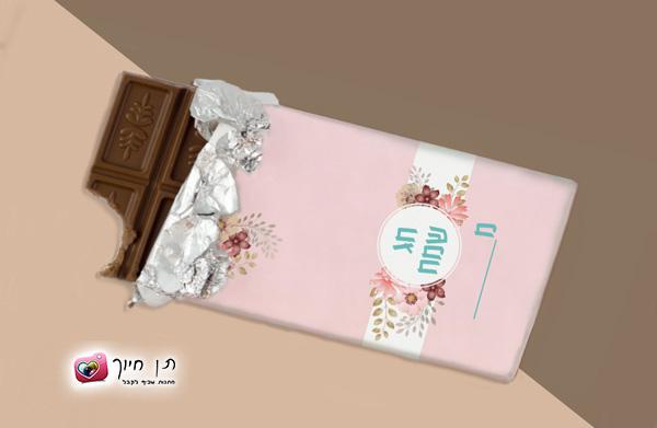 עטיפת שוקולד לחג השבועות דגם 2